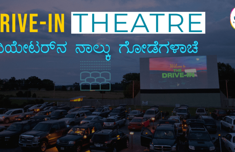 Cinema 2 Drive in Cinema 22 July 2020