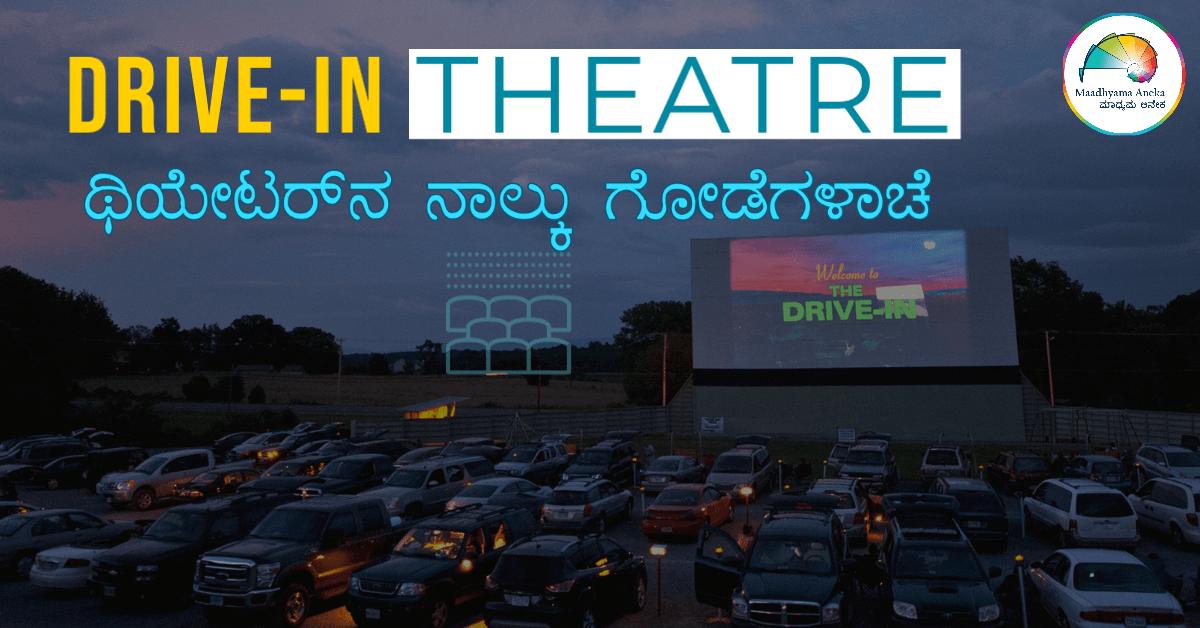 Cinema 2 Drive in Cinema 22 July 2020