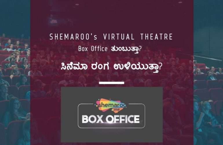 Shemaroo Box Office