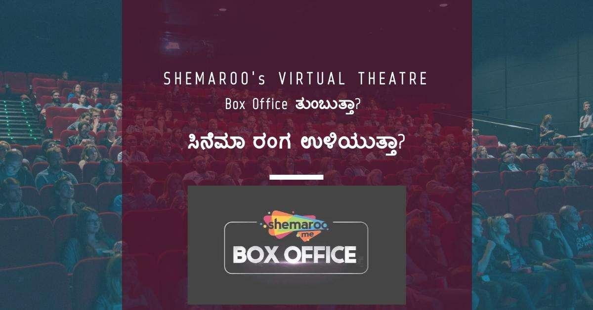 Shemaroo Box Office