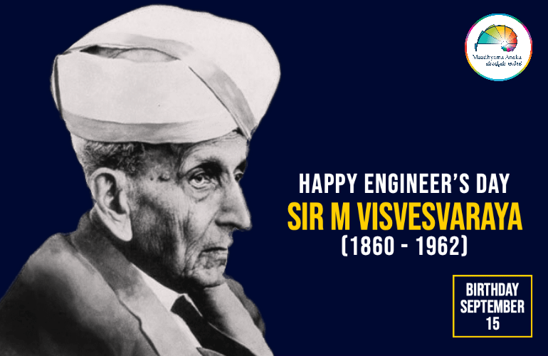 Sir M Vishvesharaya Engineers Day