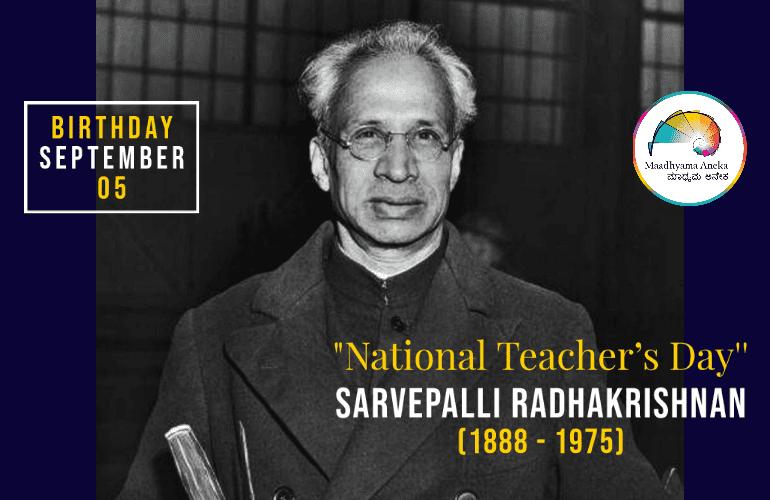 Teachers Day Special Sarvapalli Radhakrishnan
