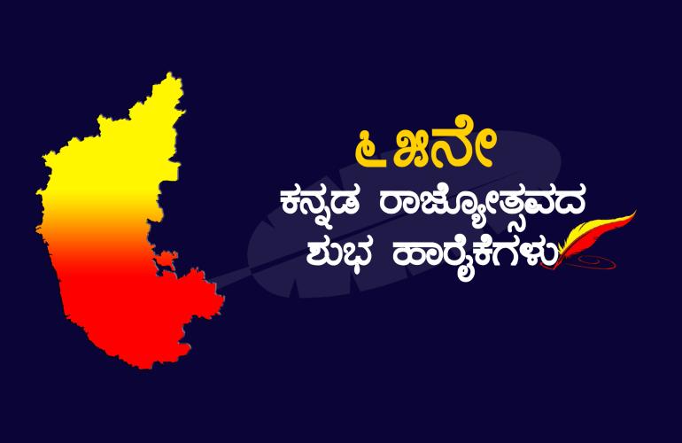 65th Karnataka Rajyotsava