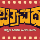 Chitrapatha Cinea Archives Web Portal