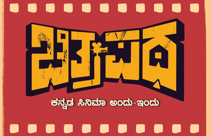 Chitrapatha Cinea Archives Web Portal